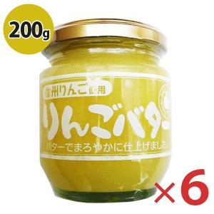 りんごバター 信州産りんご使用 200g×6個セット 林檎ジャム アップルバター 国産 信州物産