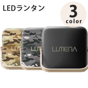 LUMENA7 ルーメナー7 全3色 LEDランタン 充電式 おしゃれ コンパクト 防災グッズ