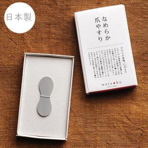 wataoka ワタオカ なめらか爪やすり ステンレス製 水洗い可 ネイルケア 爪磨き 日本製