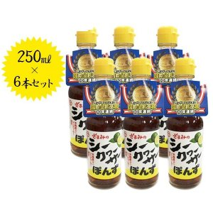 座間味こんぶのシークヮーサーぽんず 250ml×6本セット 沖縄県産 国産 シークワーサー ポン酢 調味料の画像