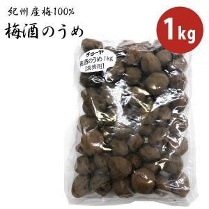 【店内商品すべて送料無料!】  梅酒の梅の実だけを商品化しました。 国産梅100%使用、保存料・着色...