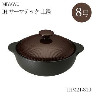 ミヤオ(MIYAWO) サーマテック IH対応 洋風土鍋 チョコ 8号 THM21-810 セラミッ...
