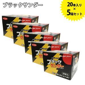 有楽製菓 ブラックサンダー 20個入り×5箱セット チョコレート菓子 バレンタイン 義理チョコ お菓子 まとめ買い ユーラクの画像