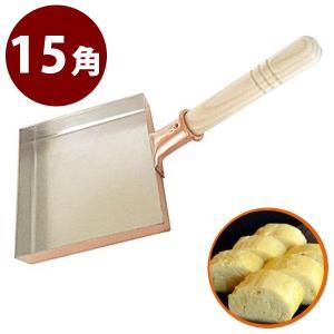 中村銅器製作所 銅製 玉子焼鍋 15角 15cm×15cm 日本製 卵焼き器 たまご焼き用フライパン
