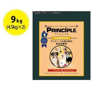 ドッグフード プリンシプル ラム&ライス 9kg 成犬用 大容量 餌 PRINCIPLE