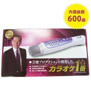カラオケ一番 パーソナルカラオケマイク 600曲内蔵 YK-3009 テレビと接続 カラオケマシーン 家庭用