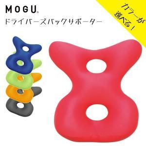 MOGU モグ 車用クッション ドライバーズバックサポーター 全5色 日本製 運転用 腰痛対策 イス