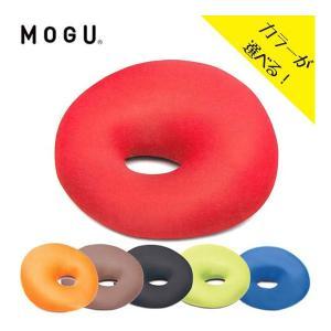 MOGU モグ ホールクッション 全6色 丸型ビーズクッション 昼寝 うつ伏せ 椅子用 デスクワーク...