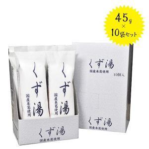 みやこ飴 くず湯 45g×10袋 国産 本葛使用 和菓子 くずゆ