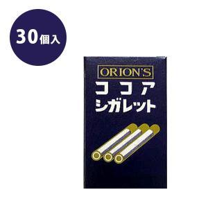 オリオン ココアシガレット 30個入 ラムネ 駄菓子 砂糖菓子 業務用 レトロ
