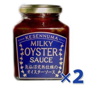 """【店内商品すべて送料無料!】  気仙沼の海で獲れた栄養たっぷりの牡蠣だけを使用した、 まさに""""海のミ..."""