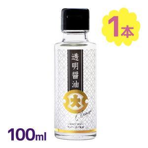 透明醤油 100ml 濃口醤油 フンドーダイ しょうゆ風調味料 料理 ギフト