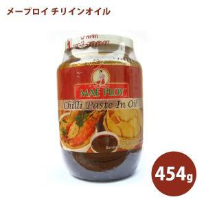 【店内商品すべて送料無料!】  タイ語でナムプリックパオと呼ばれ、代表的なタイの調味料です。  干し...