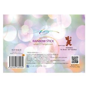 【店内商品すべて送料無料!】  「消えない虹を作りたい」という想いから生まれた商品「レインボースティ...