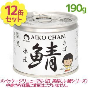 サバ缶 伊藤食品 美味しい鯖 水煮 190g×12缶 国産 さば缶詰 みず煮 ギフト 非常食 長期保...