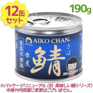 サバ缶 伊藤食品 美味しい鯖 水煮 食塩不使用 190g×12缶 国産 さば缶詰 みず煮 ギフト 非...