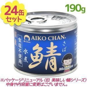 伊藤食品 美味しい鯖 水煮 食塩不使用 190g×24缶 国産 さば缶詰 鯖缶 みず煮 ギフト