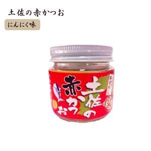 土佐の赤かつお にんにく味 120g 無添加 国産 鰹ふりかけ ご飯のお供 調味料 上町池澤本店