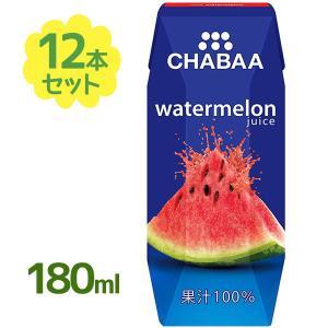 CHABAA ウォーターメロン 果汁100%スイカジュース 180ml×12本セット 砂糖不使用 紙...