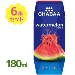 CHABAA ウォーターメロン 果汁100%スイカジュース 180ml×6本セット 砂糖不使用