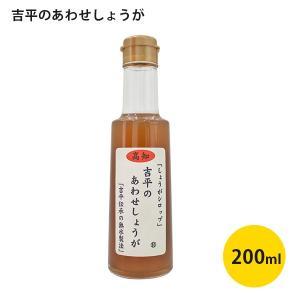 吉平商店のあわせしょうが 200ml しょうがシロップ 高知県 土佐 生姜シロップ 冷やしあめ