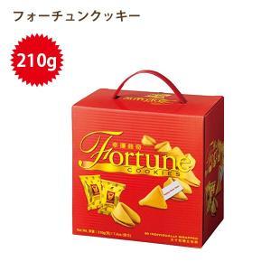 フォーチュンクッキー 210g 菓子 香港 マカオ お土産 クッキー ビスケット