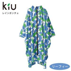 KiU RAIN PONCHO レインポンチョ リーフィー K64-178 ユニセックス 男女共用 ...