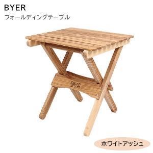 Byer of Maine バイヤー パンジーン フォールディングテーブル ホワイトアッシュ 折り畳...