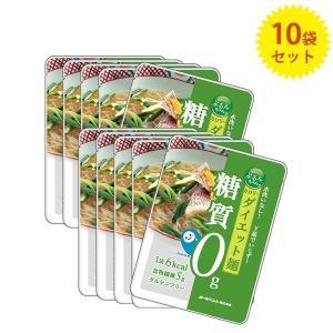 ぷるんちゃん 麺タイプ 100g×10袋セット 糖質オフ コレステロール0 置き換えダイエット