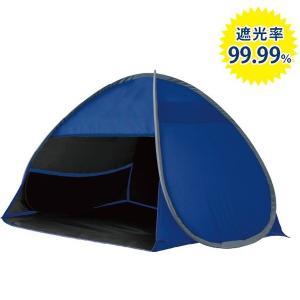 おやすみ潤う防寒・遮光ドーム 収納袋付き 遮光率99.99% 乾燥対策 睡眠グッズ