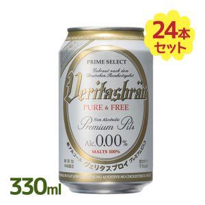 【店内商品すべて送料無料!】  本場ドイツの伝統製法が仕上げた、プレミアム ピルスナービール。  本...