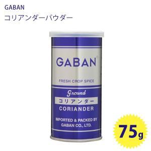 GABAN ギャバン コリアンダー パウダー 75g スパイス・ハーブ 調味料 パクチー 香菜