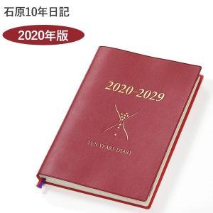 2020年版 石原10年日記 2020年〜2029年 B5判 ワインレッド 石原出版社 日記帳 手帳...
