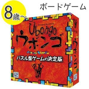 【店内商品すべて送料無料!】  世界で数多くのゲーム賞を受賞したパズルボードゲームの決定版「ウボンゴ...