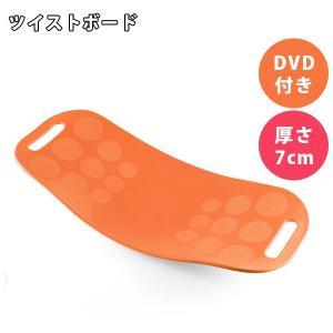 安住商事 エクササイズ バランスボード DVD付き Ueasy 家庭用 バランス 体幹 健康 柔軟