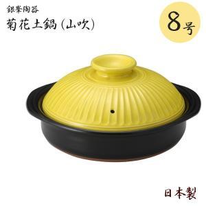 萬古焼 銀峯 菊花 土鍋 8号 山吹 直火 オーブンレンジ ラジエントヒーター 国産