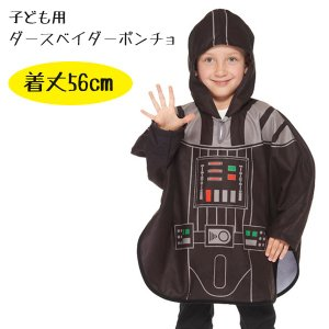 スターウォーズ ダースベーダー ポンチョ キッズ STAR WARS Darth Vader 仮装 ...