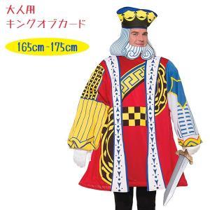 コスプレ 仮装 大人用キングオブカード キング トランプ 王様 コスチューム