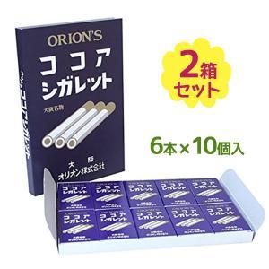 オリオン ココアシガレット (6本入り×10箱セット)×2個セット ラムネ 駄菓子 砂糖菓子 業務用...