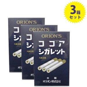 オリオン ココアシガレット (6本入り×10箱セット)×3個セット ラムネ 駄菓子 砂糖菓子 業務用...