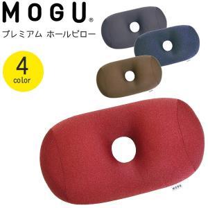 MOGU モグ プレミアムホールピロー 全4色 日本製 ビーズクッション 枕 正規品 インテリア