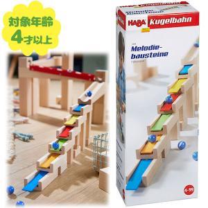 HABA ハバ社 組立てクーゲルバーン部品 メロディーステップセット おもちゃ トイ 知育玩具 音 ...