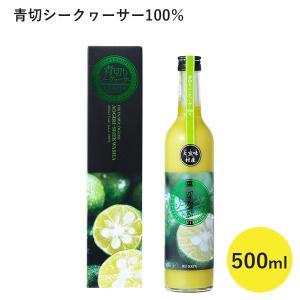 青切りシークヮーサージュース 100% 沖縄県大宜味村産 果実飲料 原液 国産 ケレス沖縄