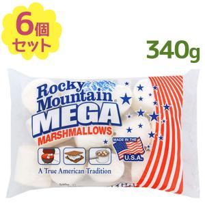 ロッキーマウンテン メガマシュマロ 340g×6個セット スモア おやつ 海外輸入 お菓子作り バレ...