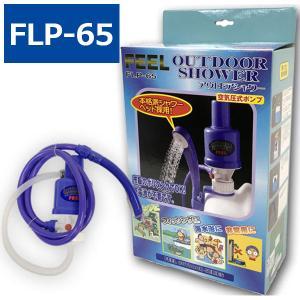 アウトドアシャワー 空気圧式ポンプ FLP-65 電源・乾電池不要 ポータブルシャワー 携帯用 防災グッズ 非常用|ライフスタイル&生活雑貨のMofu