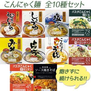 しっかり食べてカロリーオフ!こんにゃくダイエット食品ランキング≪おすすめ10選≫の画像