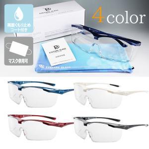 アイケア グラス プレミアム EC-10 全4色 医療用 ゴーグル 女性 男性 眼鏡の上から 曇り止め 飛沫感染防止 保護メガネ ウイルス対策の画像
