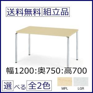 リフレッシュテーブル/ミーティングテーブル W1200×D750×高さ700 選べる天板カラー全2色 会議テーブル/打ち合わせ机/ラウンジテーブル  送料無料|select-office