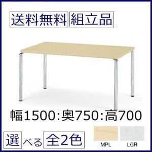 リフレッシュテーブル/ミーティングテーブル W1500×D750×高さ700 選べる天板カラー全2色 会議テーブル/打ち合わせ机/ラウンジテーブル  送料無料|select-office