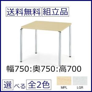 リフレッシュテーブル/ミーティングテーブル W750×D750×高さ700 選べる天板カラー全2色 会議テーブル/打ち合わせ机/ラウンジテーブル  送料無料|select-office